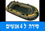 סירה מתנפחת ל 4 אנשים